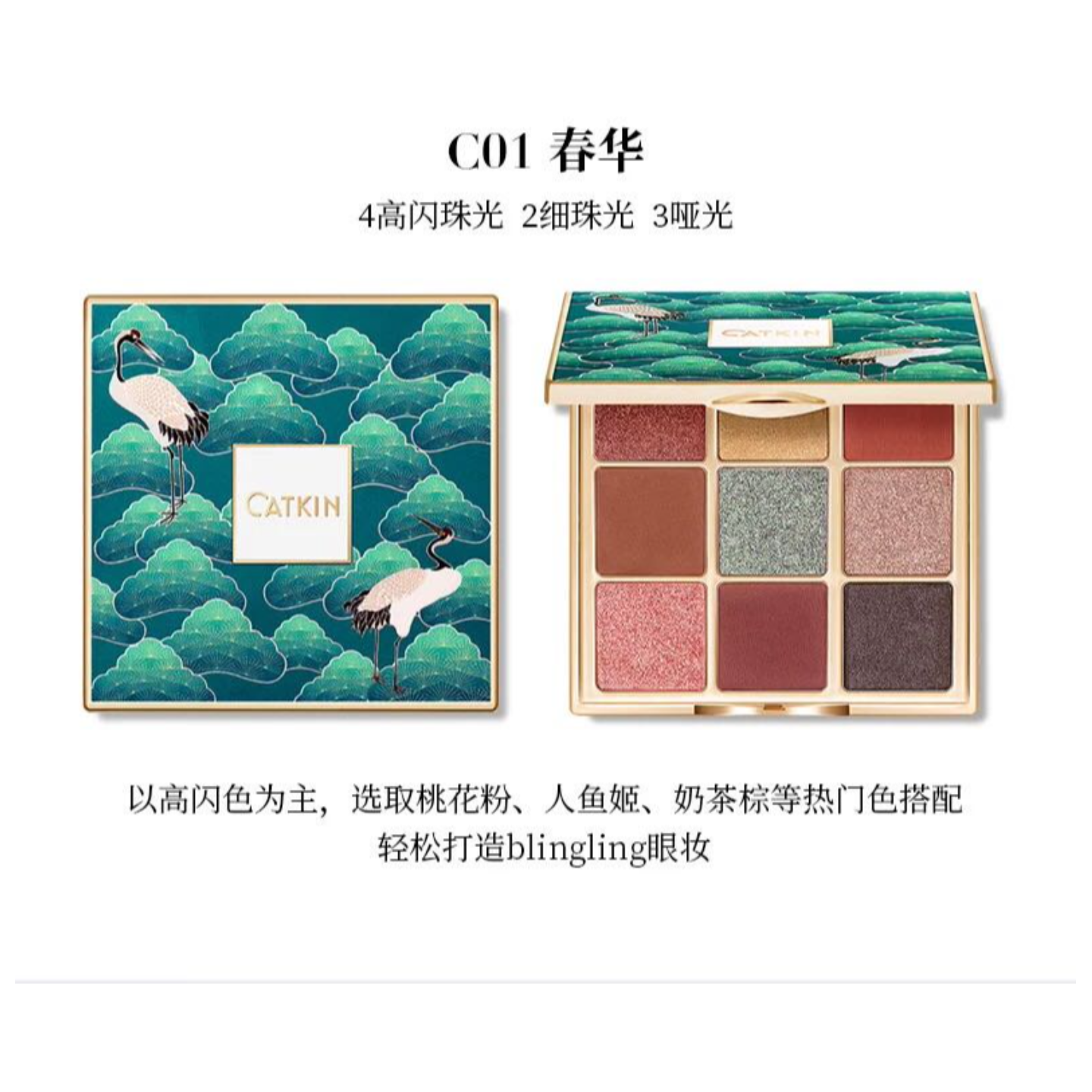CATKIN Seasonal 9 Colors Eyeshadow Palette