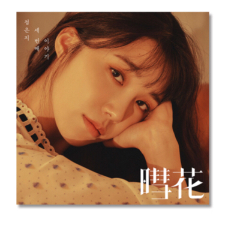 Apink : Jung Eun Ji - Mini Album Vol.3 [Hyehwa(暳花)]