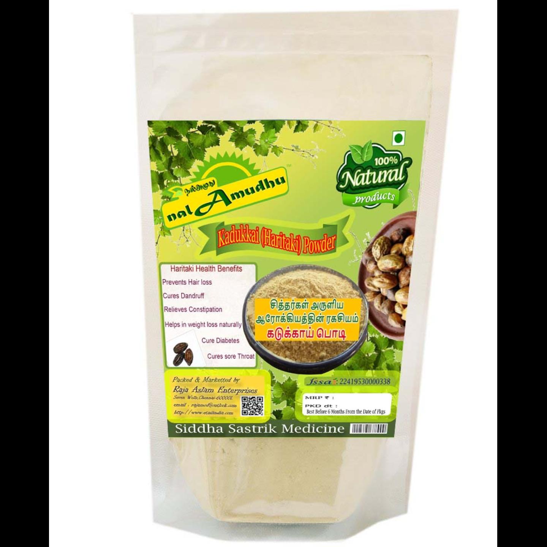 Kadukkai |Haritaki | Terminalia Chebula Powder