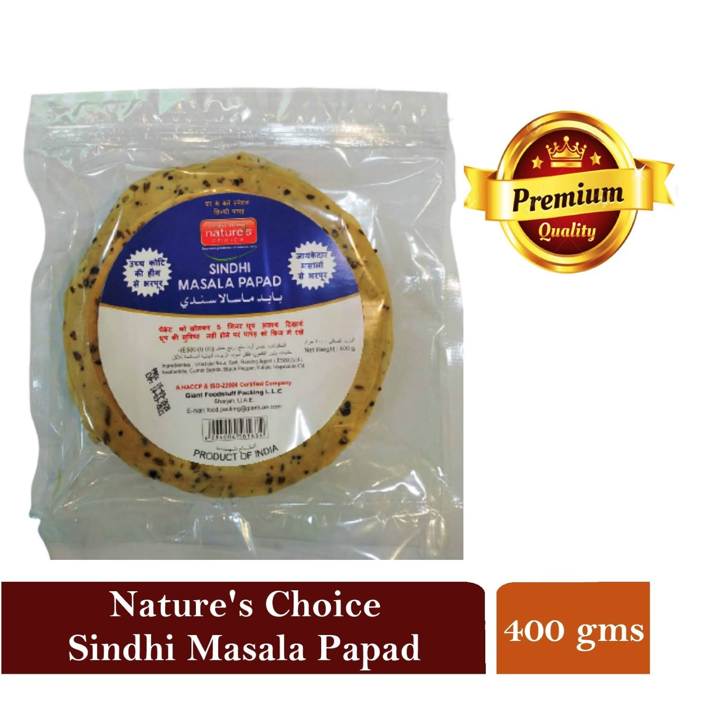NATURE'S CHOICE PREMIUM QUALITY MASALA PAPAD 400G