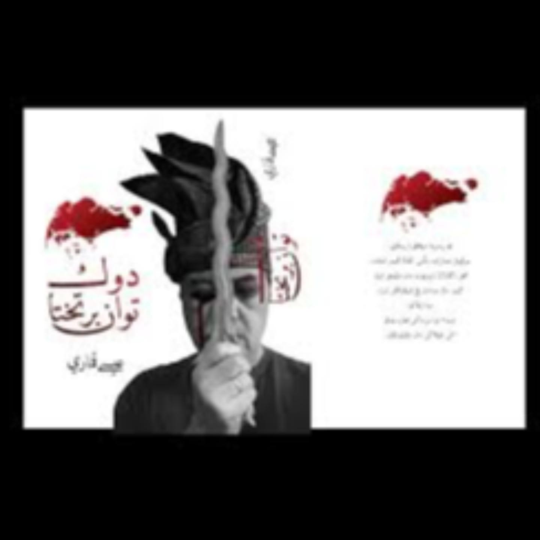 Duka Tuan Bertakhta by Isa Kamari