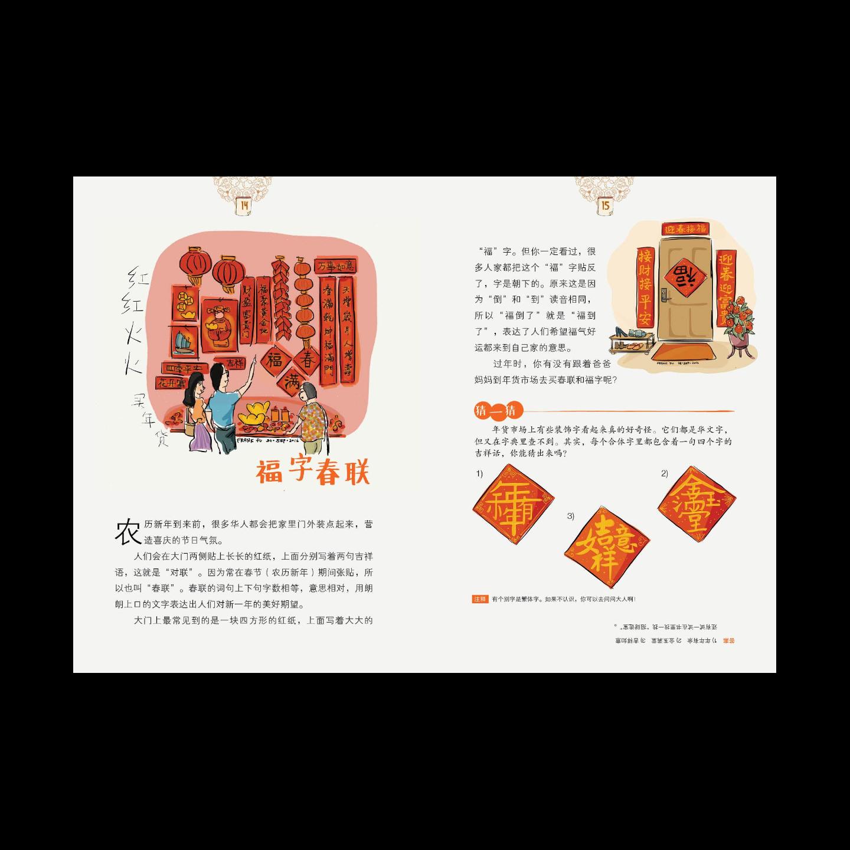 大家来过节1- 新加坡华族传统